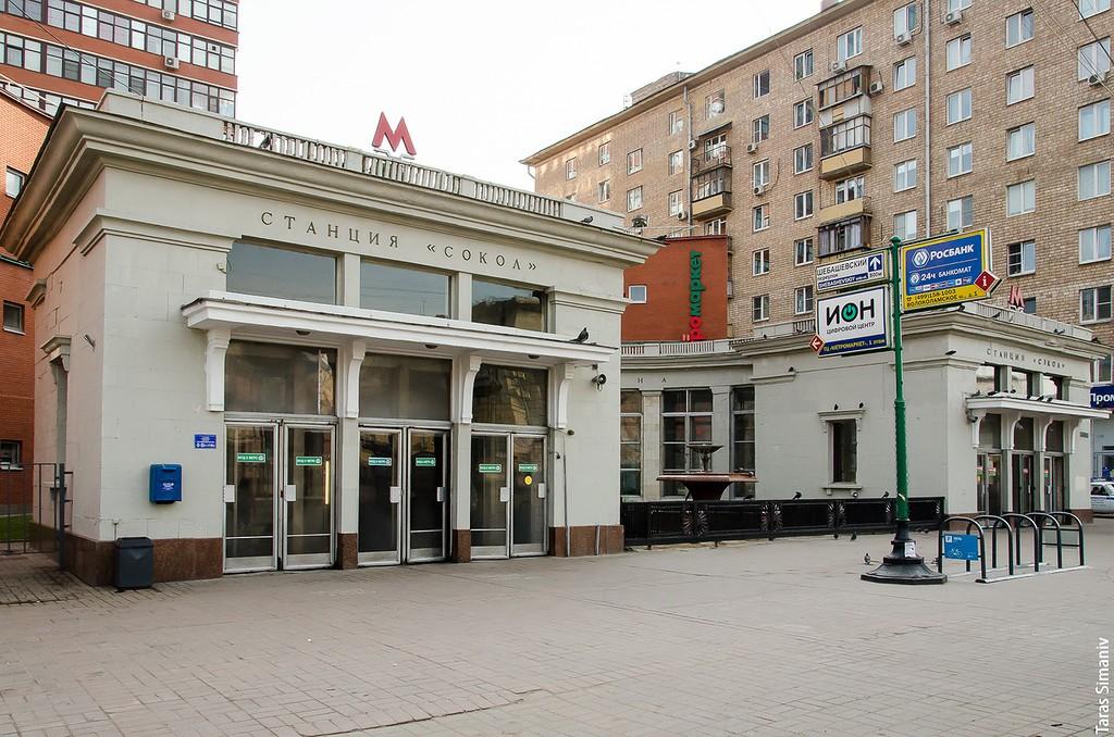 Метро сокол в москве клубы динамо москва футбольный клуб неофициальный