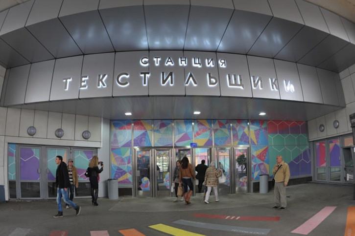Клубы москвы метро текстильщики все ночные клубы челябинска адреса