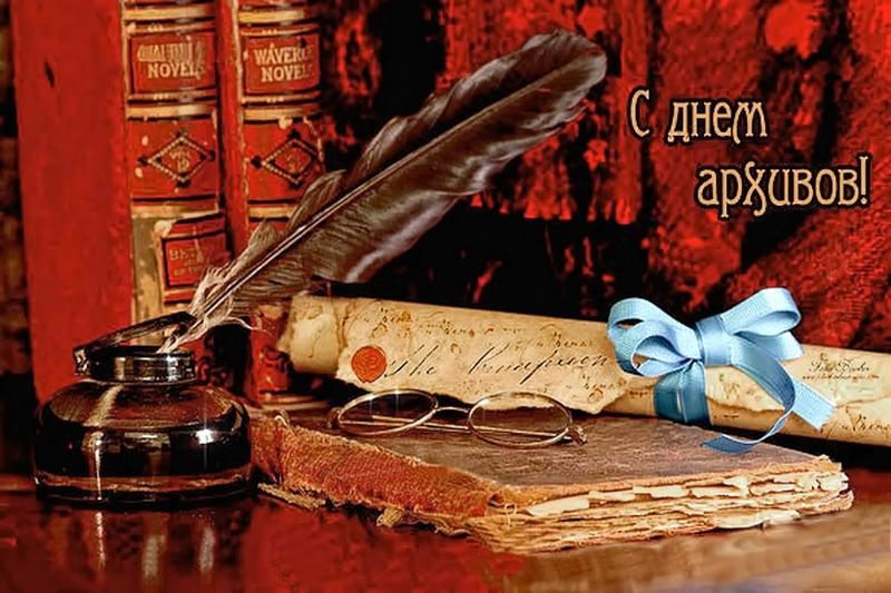 День архивариуса в россии когда