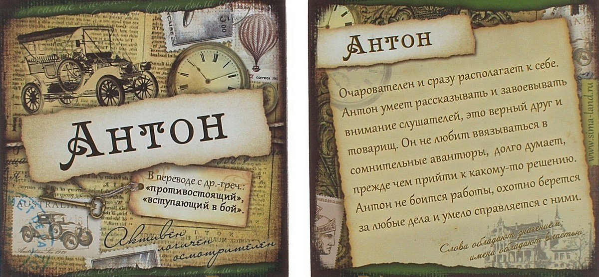 Картинки с именами антон, оформление открыток